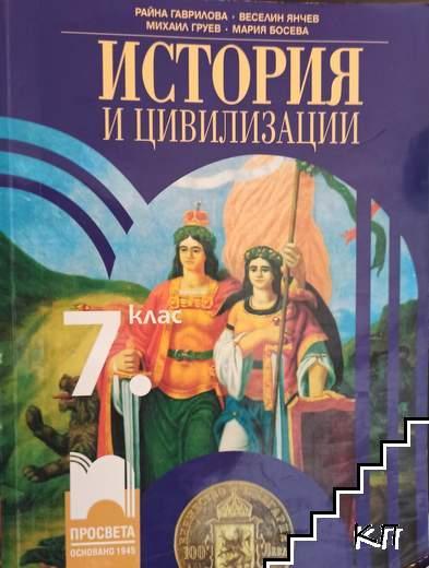 История и цивилизации за 7. клас
