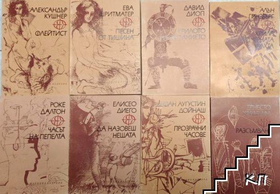 Поетичен глобус 1983 г. Комплект от 8 книги