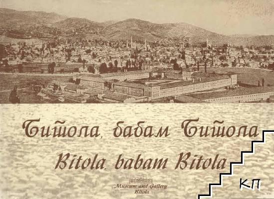 Bitola, babam Bitola / Битола, бабам Битола