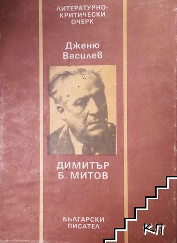 Димитър Б. Митов