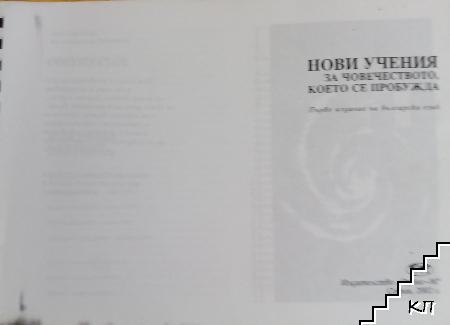 Нови учения за човечеството, което се пробужда. Първо издание на български език