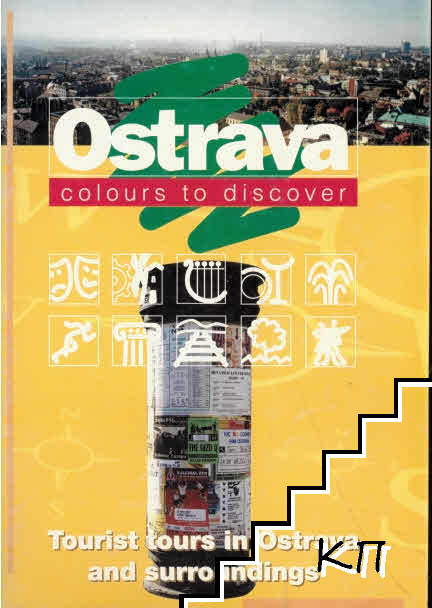 Ostrawa: Colours to discover