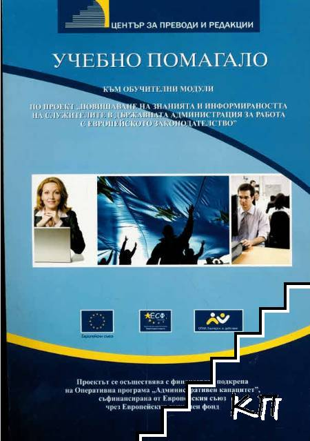 """Учебно помагало към обучителни модули по проект """"Повишаване на знанията и информираността на служителите в държавната администрация за работа с европейското законодателство"""""""