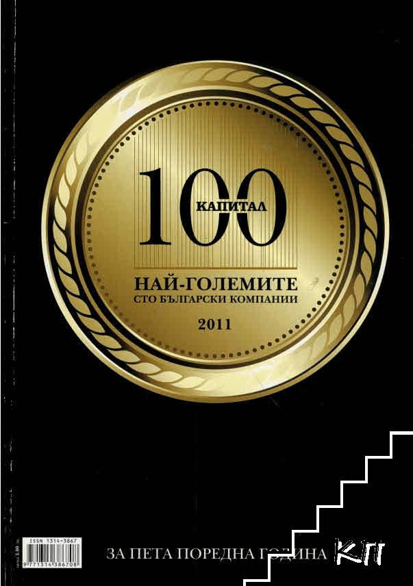 Капитал 100: най-големите сто български компании