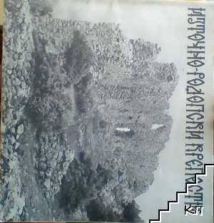 Източно-родопски крепости