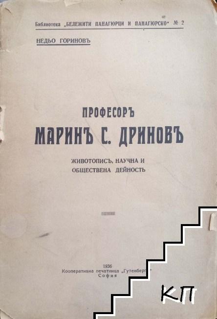 Професоръ Маринъ С. Дриновъ