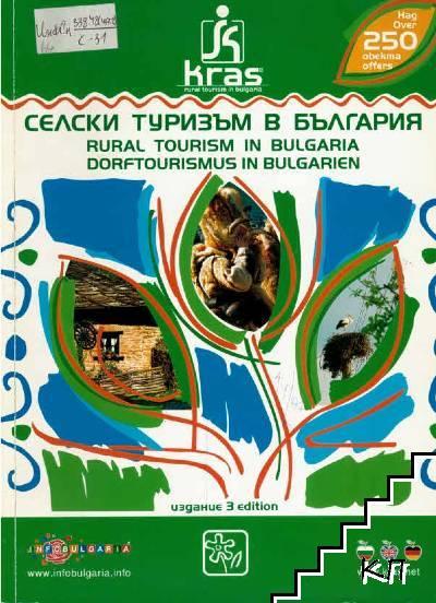 Селски туризъм в България