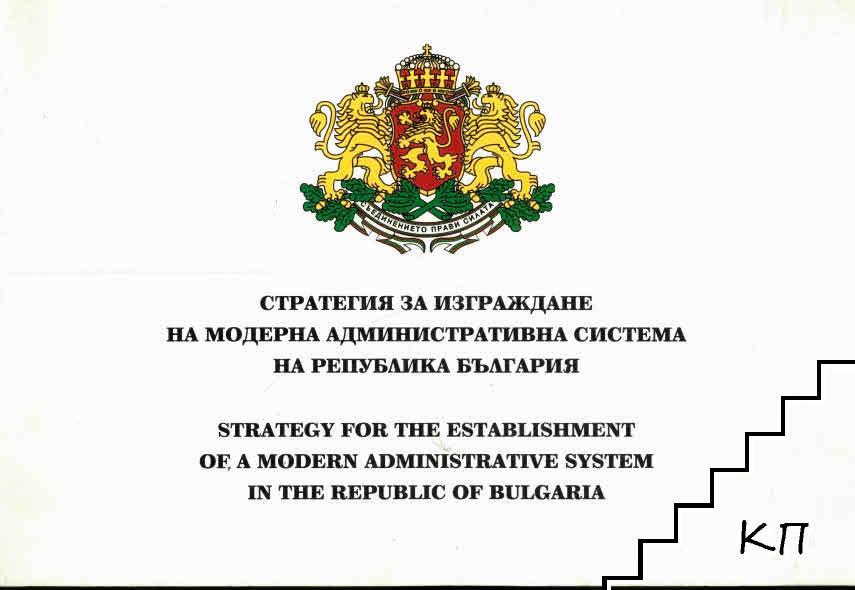 Стратегия за изграждане на модерна административна система на Република България