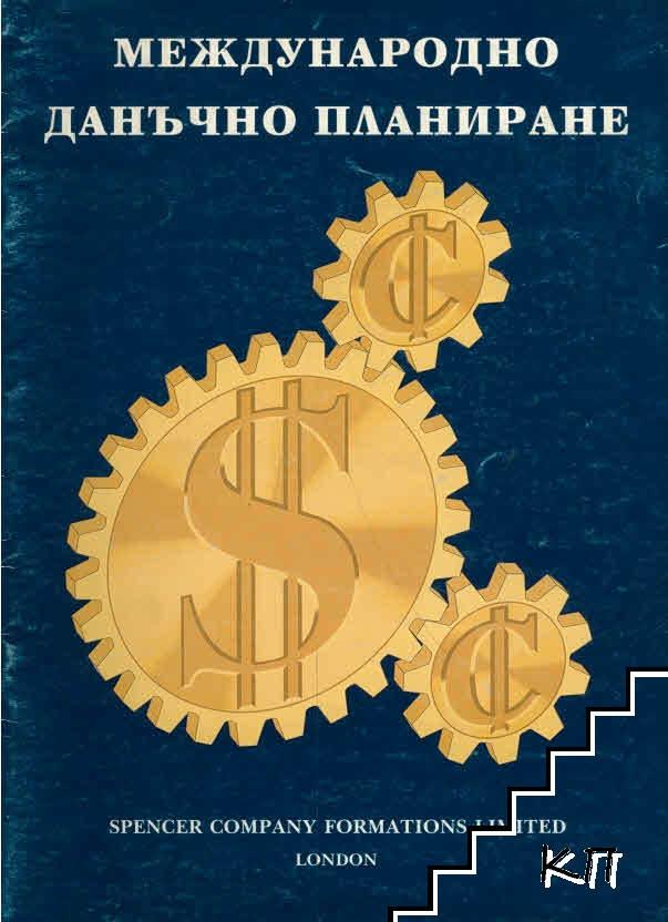 Международно данъчно планиране