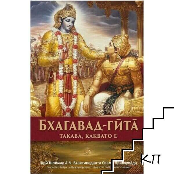 Бхагавад гита - такава, каквато е