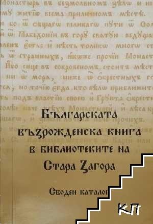 Българската възрожденска книга в библиотеките на Стара Загора