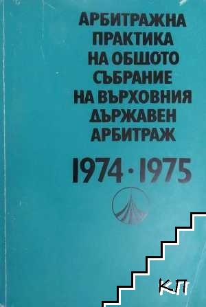 Арбитражна практика на Върховния държавен арбитраж 1974-1975