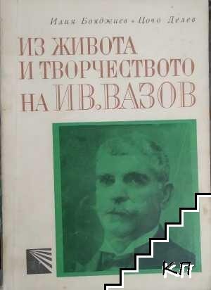 Из живота и творчеството на Иван Вазов