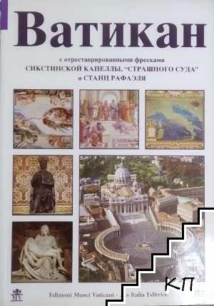 """Ватикан с отреставрированными фресками Сикстинской капеллы, """"Страшного суда"""" и станц Рафаэля"""