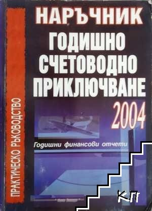 Годишно счетоводно приключване 2004