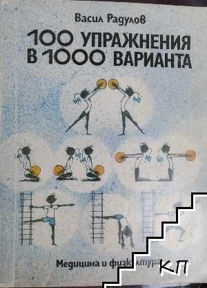 100 упражнения в 1000 варианта