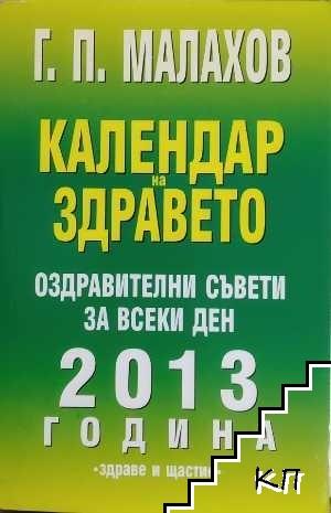 Календар на здравето 2013 година. Оздравителни съвети за всеки ден