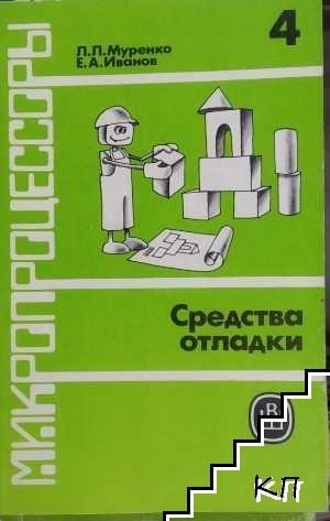Микропроцессоры. Книга 4