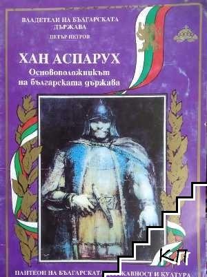 Хан Аспарух - основоположникът на българската държава