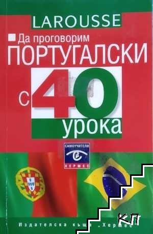 Да проговорим португалски с 40 урока