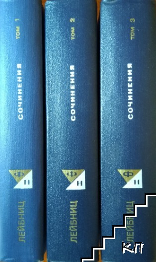 Сочинения в четырех томах. Том 1-3
