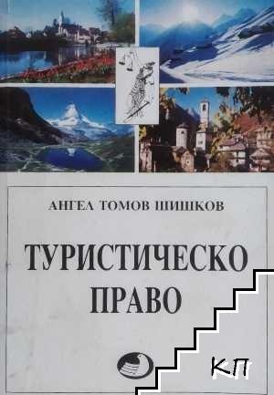 Туристическо право