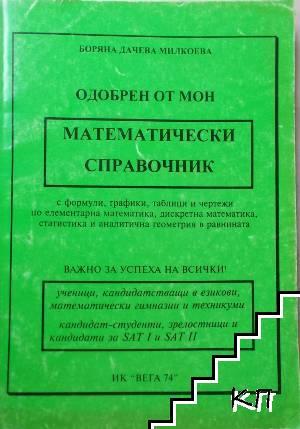 Математически справочник с формули, графики, таблици и чертежи по елементарна математика, дискретна математика, статистика и аналитична геометрия в равнината