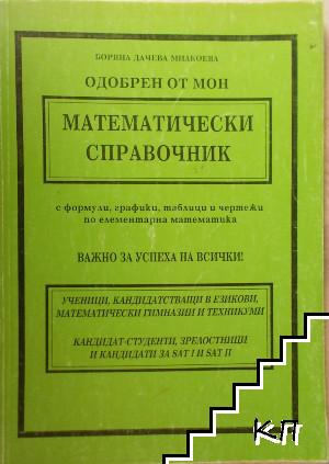 Математически справочник с формули, графики, таблици и чертежи по елементарна математика