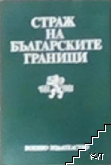Страж на българските граници