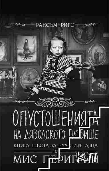 Опустошенията на Дяволското гробище: книга шеста за Чудатите деца на мис Перигрин