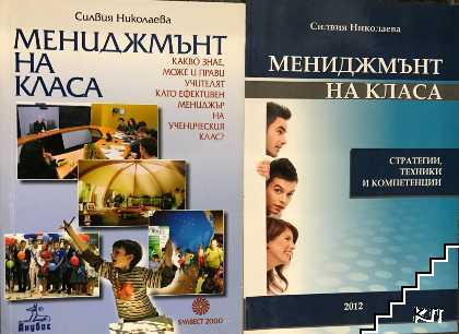 Мениджмънт на класа. Книга 1-2
