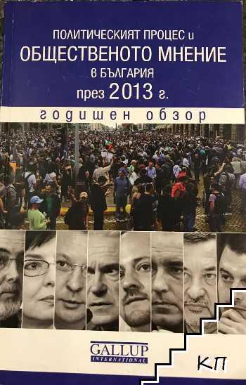 Политическият процес и общественото мнение в България през 2013 г.