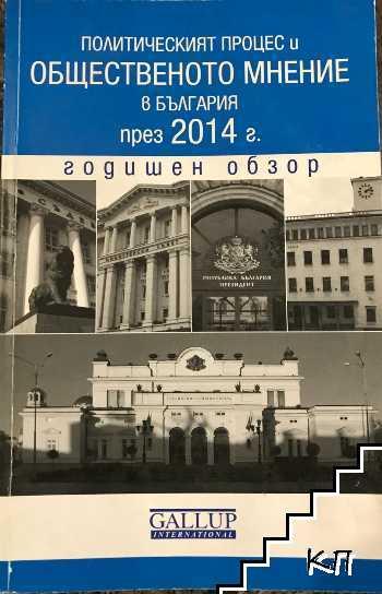 Политическият процес и общественото мнение в България през 2014 г.