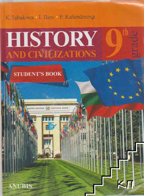 """History and civilisation for the 9th grade. Student""""s book"""