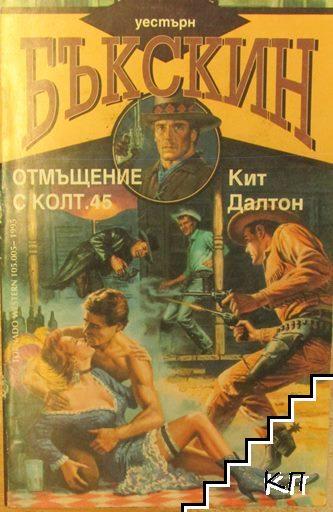 Бъкскин: Отмъщение с Колт. 45