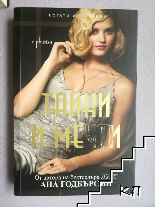 Богати и красиви: Тайни и мечти