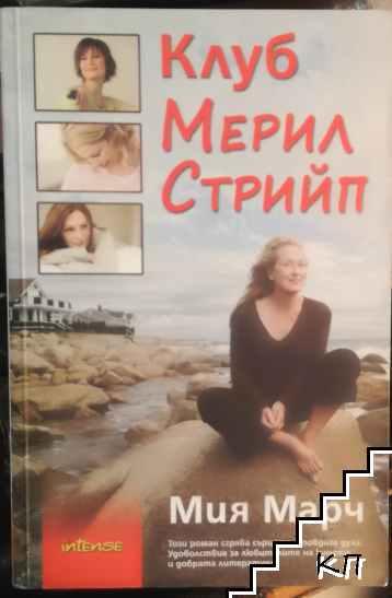 Клуб Мерил Стрийп