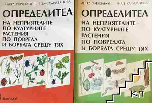Определител на неприятелите по културните растения по повреда и борбата срещу тях. Част 1-2