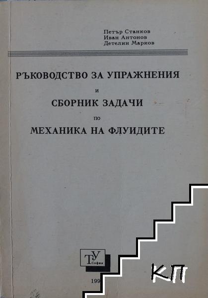 Ръководство за упражнения и сборник задачи по механика на флуидите