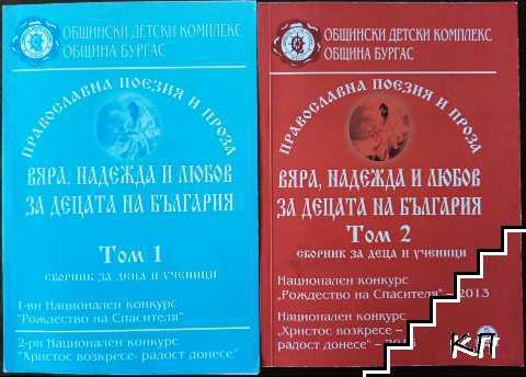 Вяра, Надежда и Любов за децата на България. Том 1-2