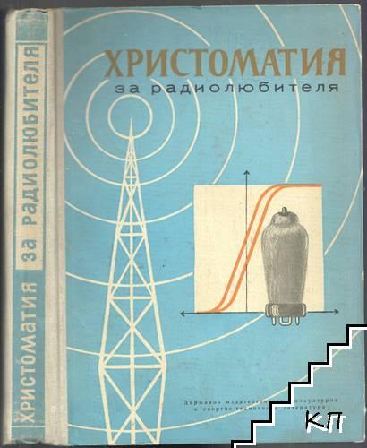 Христоматия за радиолюбителя