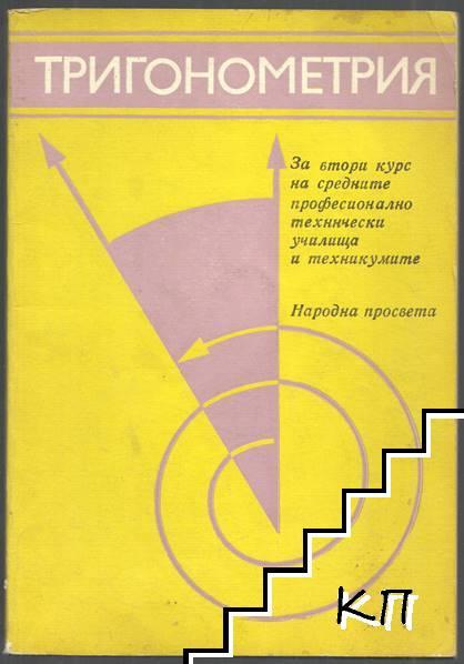 Тригонометрия за втори курс на средните професионални технически училища и техникумите