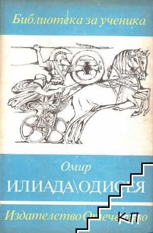 Илиада; Одисея