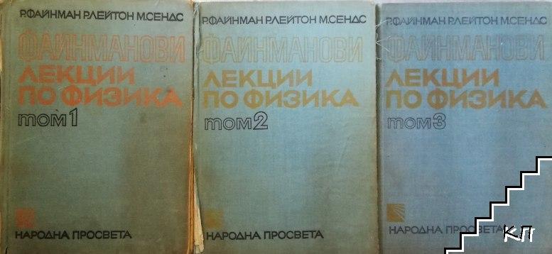 Файнманови лекции по физика. Том 1-3