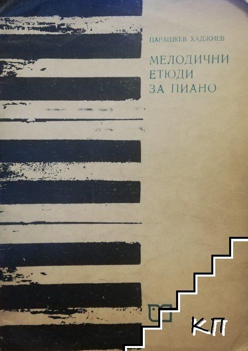 Мелодични етюди за пиано