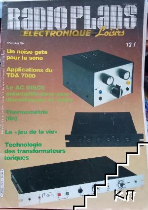 Radioplans electronique. Бр. 13 / 1984