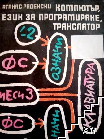 Компютър, език за програмиране, транслатор