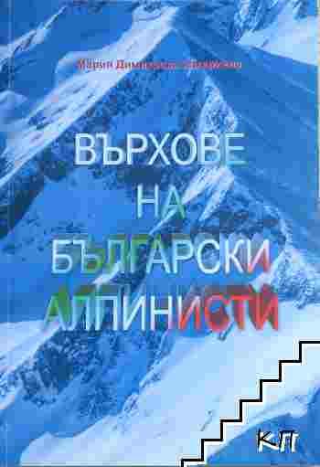 Върхове на български алпинисти