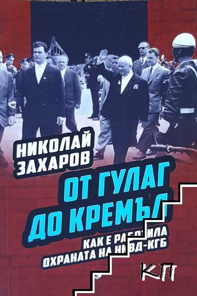 От ГУЛАГ до Кремъл. Как е работила охраната на НКВД-КГБ