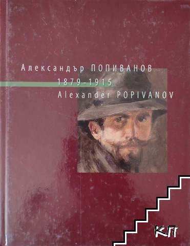 Александър Попиванов 1879-1915 / Aiexander Popivanov 1879-1915